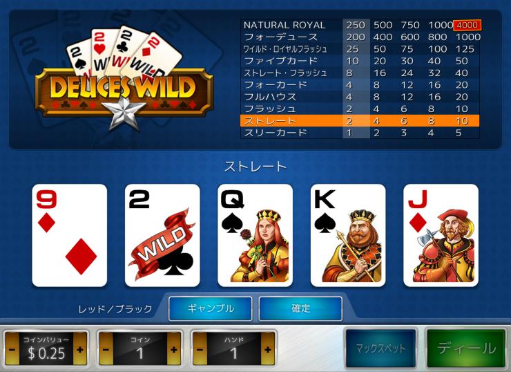 ビデオポーカー「Deuces Wild Multi Hand(デュース・ワイルド・マルチ・ハンド)」