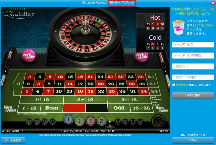 ネットカジノの無料プレイ