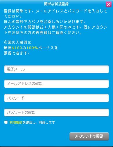 簡単な新規登録
